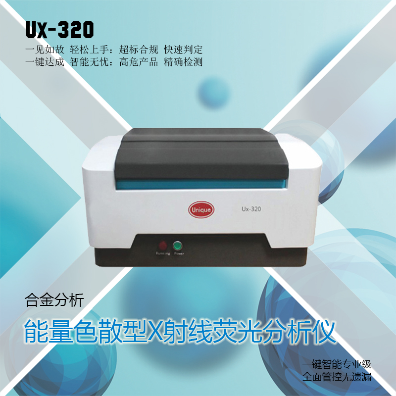 Ux-320能量色散型X射线荧光分析仪