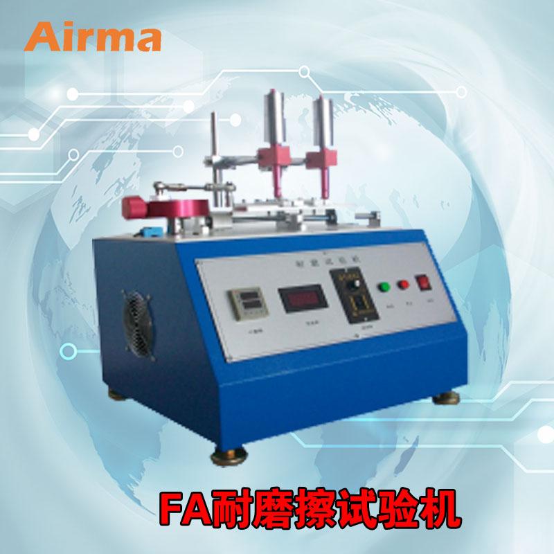 FA耐磨擦试验机