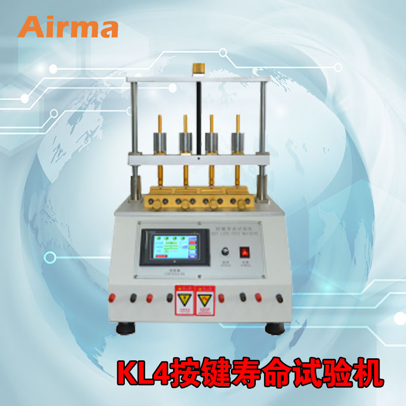 KL4按键寿命试验机