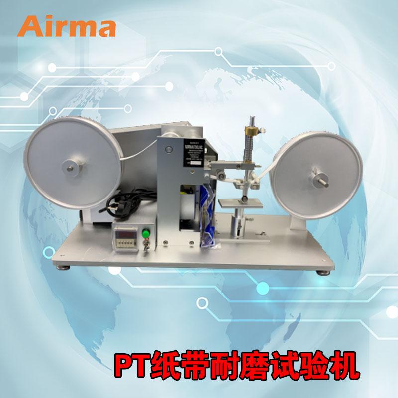 PT纸带耐磨试验机