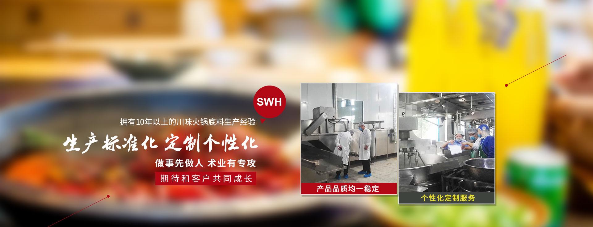 四川三味火餐飲管理有限公司