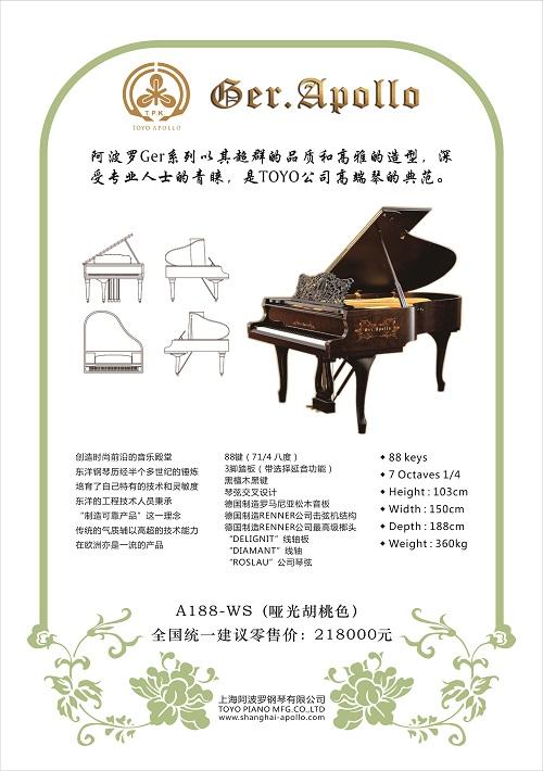 A188-WS三角钢琴