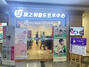 杭州-旋之羽艺术中心