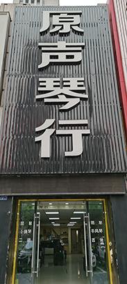 南京-原声琴行有限公司