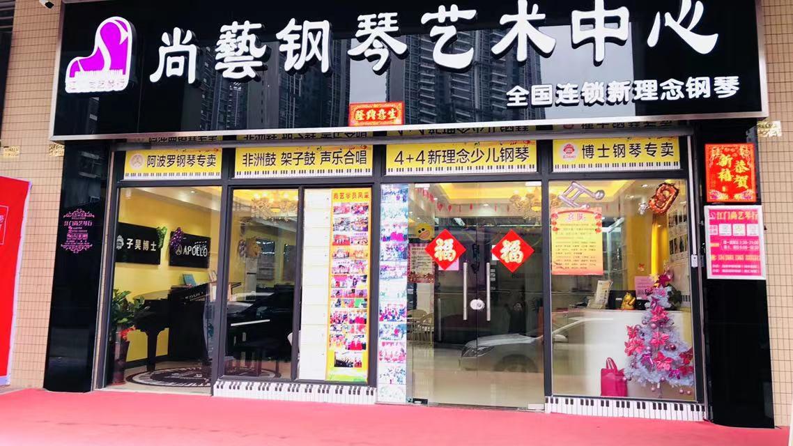 江门市尚艺钢琴艺术中心
