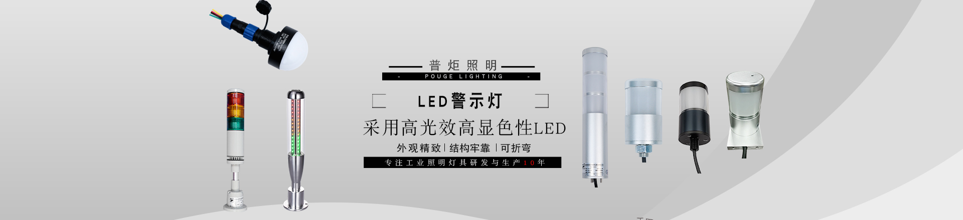 LED报警灯
