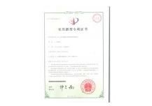 SF6密度继电器智能抄表装置实用新型专利证书