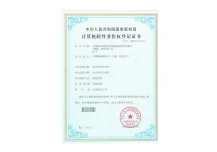 韦弗斯SF6浓度在线监测系统应用软件登记证书