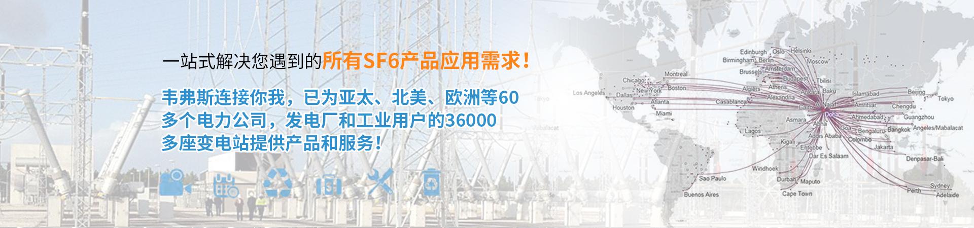 SF6在线监测系统