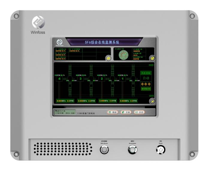 SF6在线监测报警系统装置