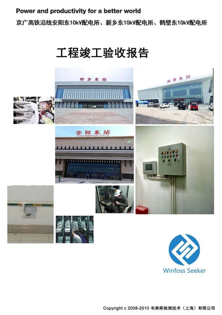 韦弗斯京广高铁郑州段SF6气体检测报警系统应用