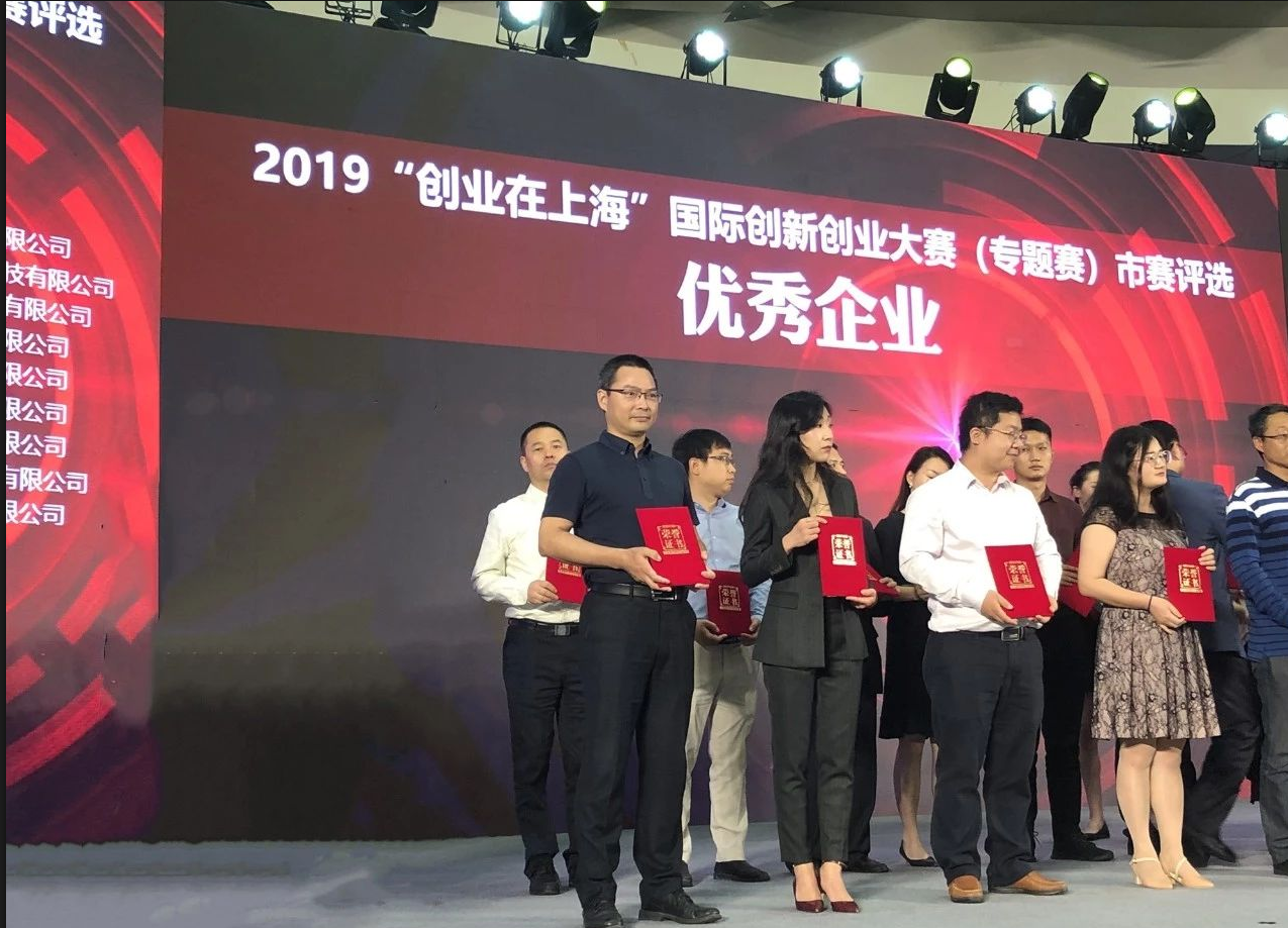 """韦弗斯检测荣获2019""""创业在上海""""国际创新创业大赛市""""优秀企业奖"""