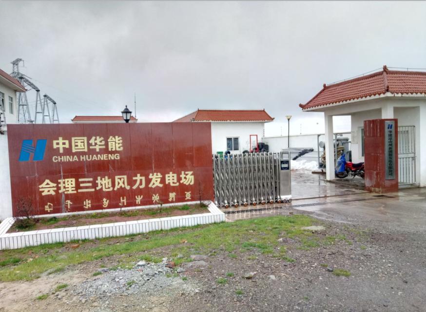 中国华能会理县三地、马宗35KV风电场2站SF6气体监测报警系统应用