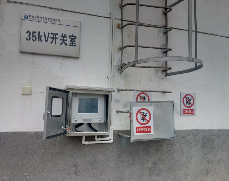 会理马宗风电场SF6泄漏检测报警装置应用