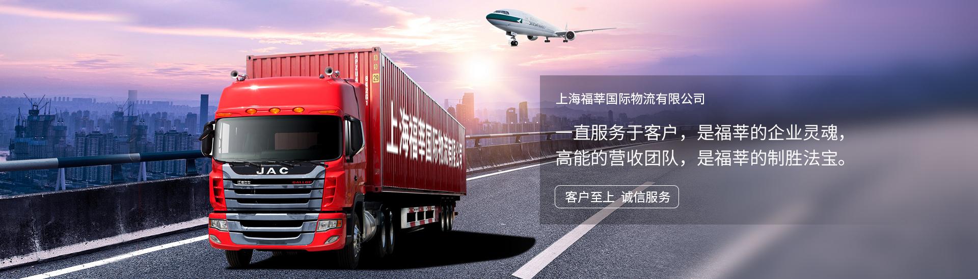 上海福莘国际物流有限公司