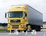 上海到广西运输国标车辆展示