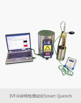 IVF SmartQuench智能淬火介质冷却特性测试仪