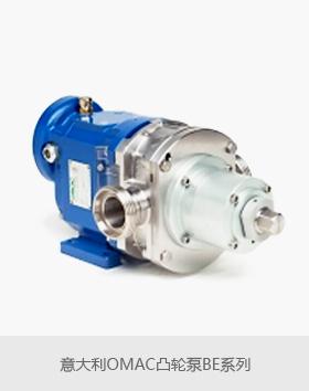OMAC凸轮泵BE系列
