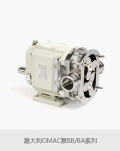 OMAC泵BB/BA系列