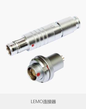 LEMO连接器/接头/航空插头