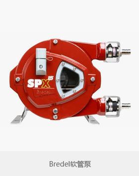Bredel软管泵