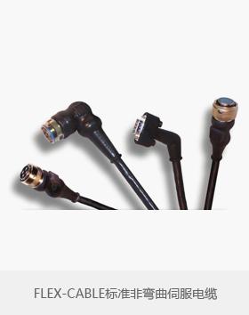 FLEX-CABLE标准非弯曲伺服电缆
