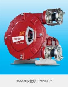 Bredel软管泵Bredel 25 / Bredel 32