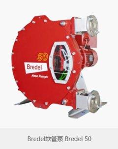 Bredel软管泵Bredel 40 / Bredel 50
