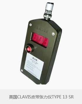 英国CLAVIS TYPE 13 SR(超耐用)皮带张力仪