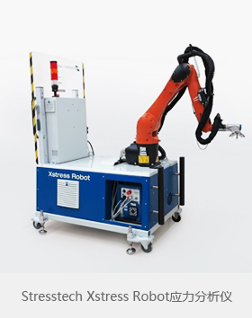 Stresstech Xstress Robot X射线应力分析仪