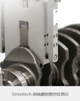 Stresstech曲轴磨削烧伤检测仪CrankScan