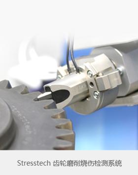 Stresstech GearScan齿轮磨削烧伤检测系统