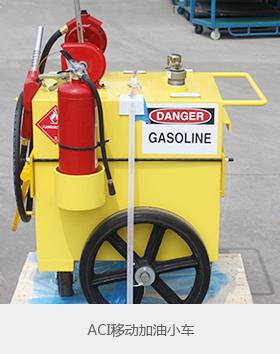 ACI移动加油小车