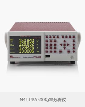 N4L PPA500功率分析仪