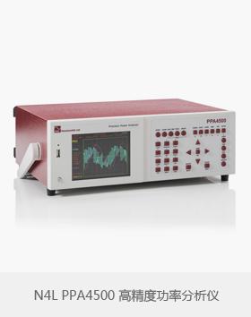 N4L PPA4500高精度功率分析仪