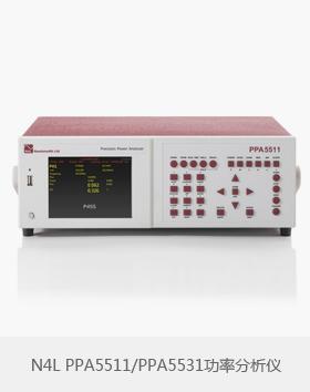 N4L PPA5511/PPA5531 IEC61000谐波和闪烁分析仪