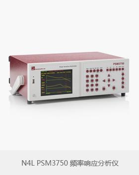 N4L PSM3750频率响应分析仪