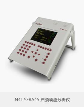 N4L SFRA45扫频响应分析仪