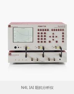 N4L IAI阻抗分析仪