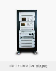 N4L IEC61000 EMC测试系统