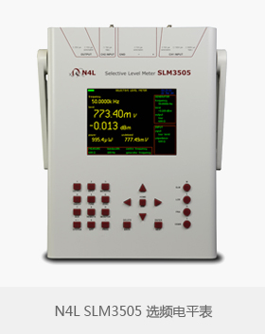 Newtons4th牛顿SLM3505/SLM3505-E选频电平表/电力线通信分析仪