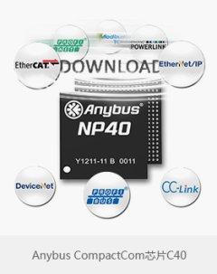 Anybus CompactCom芯片C40