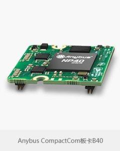 Anybus CompactCom板卡B40?