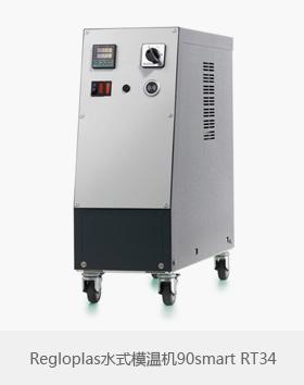 Regloplas水式模温机90smart RT34