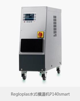 Regloplas水式模温机P140smart