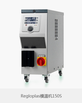 Regloplas模温机150S
