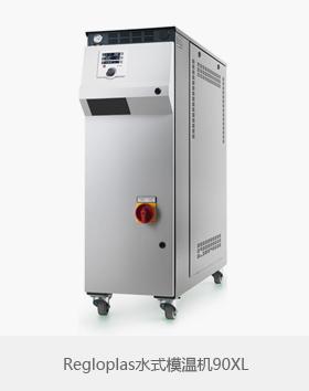 Regloplas水式模温机90XL