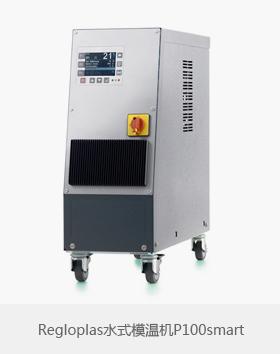 Regloplas水式模温机P100smart