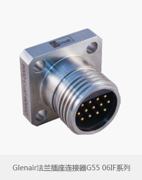 Glenair可转位法兰插座连接器G55 06IF系列