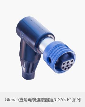 Glenair直角电缆连接器插头G55 R1系列